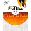 【中古】プロアトラスW3 関西DVD