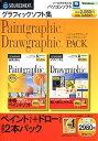 【中古】Paintgraphic + Drawgraphic PACK (税込\2980) スリムパッケージ版