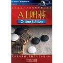 【中古】AI囲碁 Online Edition