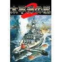 【中古】太平洋の嵐 2