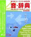 【中古】音・辞典 VOL.24 パワー・プレゼンテーション / BGM & ME
