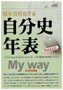 【中古】自分史年表 Myway 2008年度版