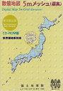 【中古】数値地図 5mメッシュ 標高 東京都区部