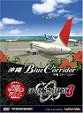 【中古】ぼくは航空管制官3 沖縄ブルーコリドー・ファンサービス版