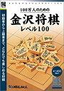 【中古】爆発的1480シリーズ ベストセレクション 100万人のための金沢将棋レベル100