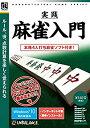 【中古】爆発的1480シリーズ ベストセレクション 実践麻雀入門