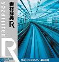 【中古】素材辞典[R(アール)] 008 ビジネスシティ・都市空間