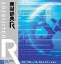 【中古】素材辞典[R(アール)] 015 グローバル コミュニケーション