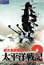 【中古】ジェネラル・サポート 太平洋戦記2 文庫版