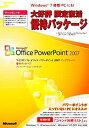 【中古】【旧商品/メーカー出荷終了/サポート終了】Microsoft PowerPoint 2007 アップグレード Office 20周年記念 優待パッケージ