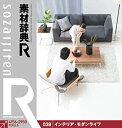 【中古】素材辞典[R(アール)] 038 インテリア・モダンライフ