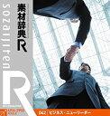【中古】素材辞典[R(アール)] 042 ビジネス・ニューリーダー