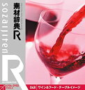 【中古】素材辞典[R(アール)] 048 ワイン&フード・テーブルイメージ