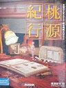 【中古】桃源紀行95 for Windows95