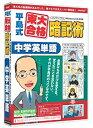【中古】media5 平島式東大合格暗記術 中学英単語