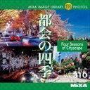 【中古】MIXA IMAGE LIBRARY Vol.310 都会の四季