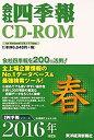 【中古】会社四季報CD-ROM2016年2集春号