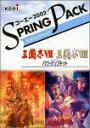 【中古】コーエー 2002 スプリングパック 三國志 8 with パワーアップキット&三國志 7 with パワーアップキット