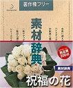 【中古】素材辞典 Vol.110 祝福の花編