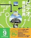 【中古】ビデオ素材辞典 Vol.9 爽やかな風景