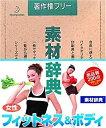【中古】素材辞典 Vol.79 女性-フィットネス&ボディ編