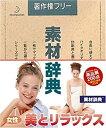 【中古】素材辞典 Vol.80 女性-美とリラックス編