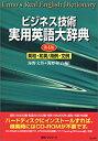 【中古】CD-ビジネス技術 実用英語大辞典 英和・和英/用例・文例 第4版