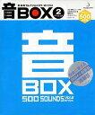 【中古】音BOX 2 ベーシック