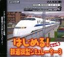【中古】はじめる!鉄道模型シミュレーター 3 セット 4