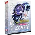 【中古】エクセル統計 2004 for Windows 通常版
