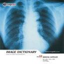 【中古】イメージ ディクショナリー Vol.53 医療用品