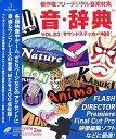 【中古】音・辞典 Vol.23 サウンドステッカー 400