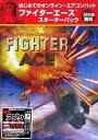 【中古】Fighter Ace スターターパック