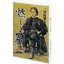 【中古】司馬遼太郎原作 燃えよ剣 CD-ROM