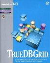 【中古】PowerTools for .NET True DBGrid 1開発ライセンス