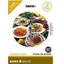 【中古】創造素材 食(4) 洋風料理 1