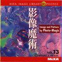 【中古】MIXA IMAGE LIBRARY Vol.13 影像魔術
