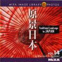 【中古】MIXA IMAGE LIBRARY Vol.14 原景日本
