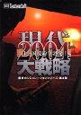 【中古】現代大戦略 2004 ~日中国境紛争勃発!~