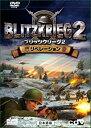 【中古】ズー ブリッツクリーグ2 リベレーション 日本語版