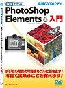 【中古】独学できる Photoshop Elements 6 入門