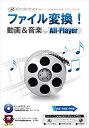 【中古】ファイル変換!動画&音楽 for All-Player(win)