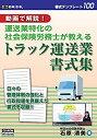 【中古】トラック運送業書式集