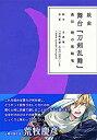 【中古】戯曲 舞台『刀剣乱舞』義伝 暁の独眼竜【書籍】