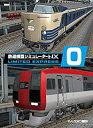 【中古】鉄道模型シミュレーターNX VS-0
