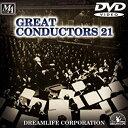 【中古】世紀の指揮者21 [DVD]