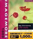 【中古】IMAGE MORE 1000 Vol.3 ライフスタイル