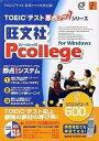 【中古】旺文社 Pcollege for Windows リスニングコース 600点