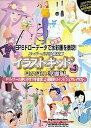 【中古】スーパーイラスト素材集「イラストキッドVol.3 ほのぼの・華麗編」