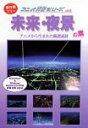 【中古】アニメ背景シリーズ vol.8 未来・夜景の素